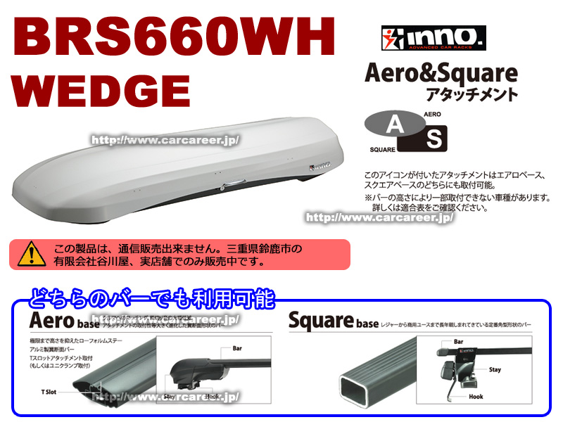 inno BRS660WH