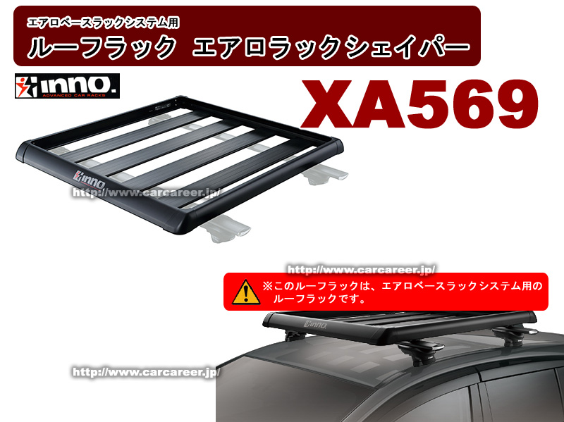 Carmate Inno Xa569 Carmate Inno Aero Base Rack System専用ルーフ