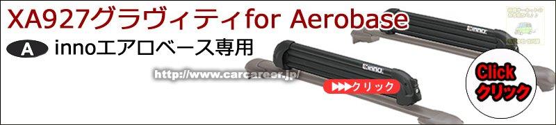 Carmate Carmate Inno Aero Base Rack Systemについて カーキャリアガイド