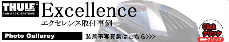 excellence取付事例集