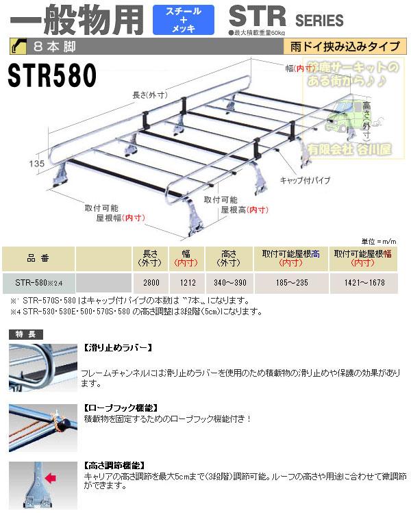str580