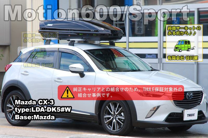 Mazda Photo Gallarey Roof Boxes