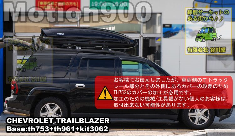 thule Trailblazer