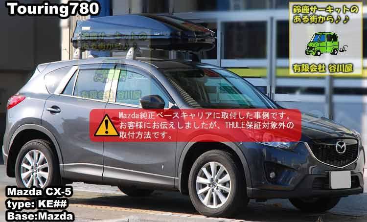 ルーフボックス | Mazda CX-5特...