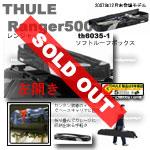 th6035-1レンジャー500