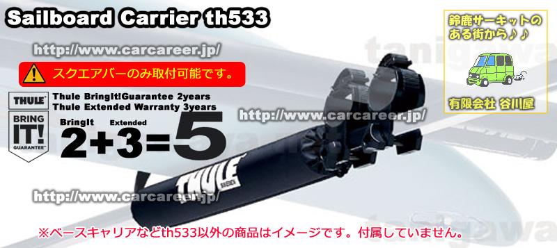 Thule th533
