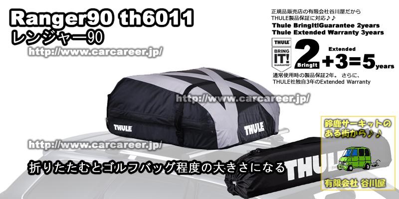 thule Ranger90ソフトルーフボックス