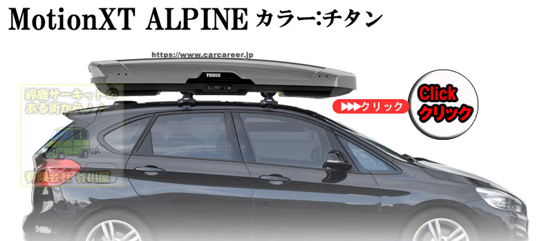 THULE MotionXT ALPINE