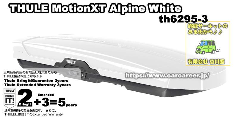 thule MotionXT ALPINE