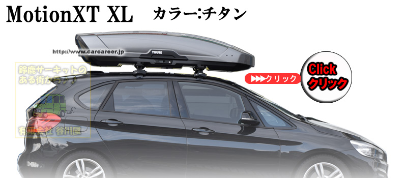 THULE MotionXT XL