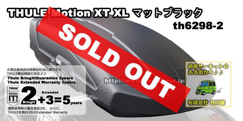 thule MotionXT XL
