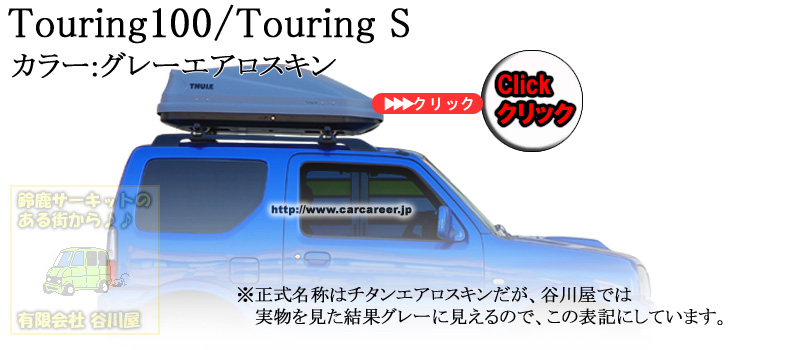 THULE Touring S/100