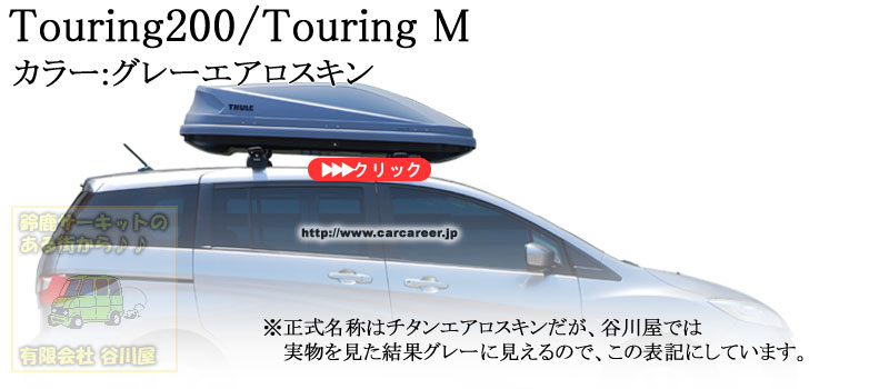 THULE Touring M/200