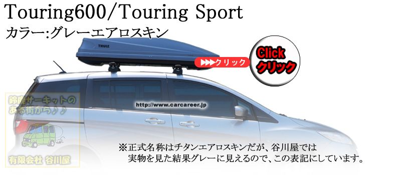 THULE Touring SPORT/600