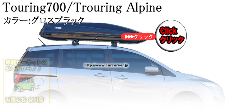 THULE Touring Alpine/700
