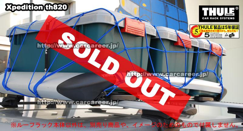 【完売】モデル Thule Th820 カーキャリアガイド【公式】