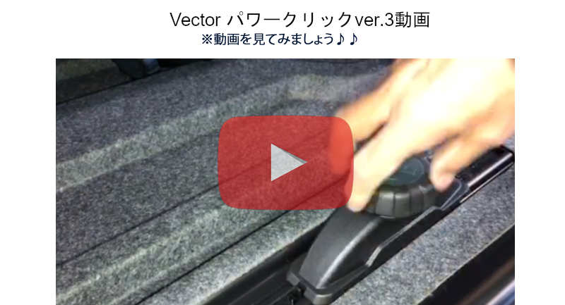 VECTOR powerclick-version3
