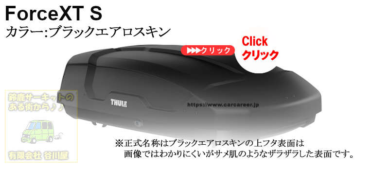 THULE ForceXT S