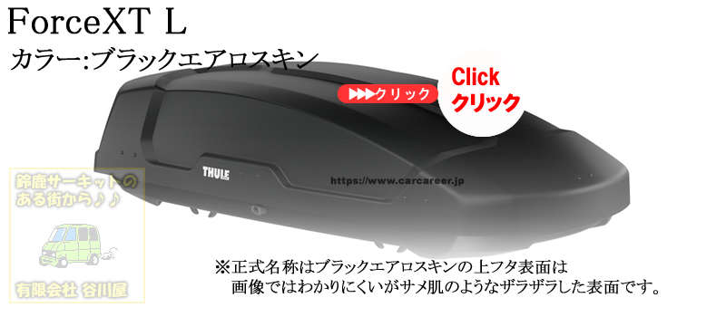 THULE ForceXT L