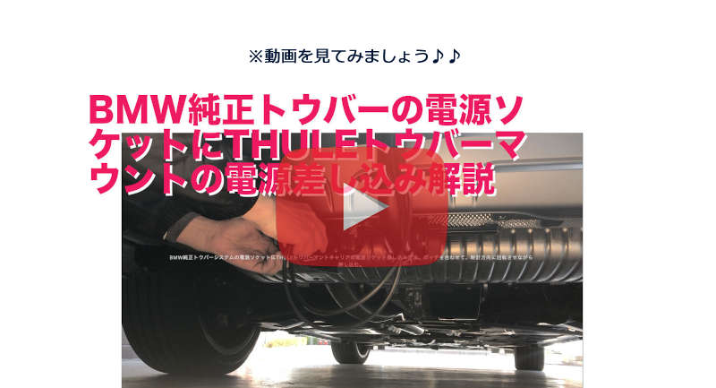 BMW電源動画